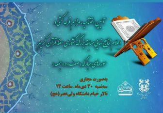 برگزاری اختتامیه مسابقه بزرگ کشوری حفظ قرآن در رفسنجان