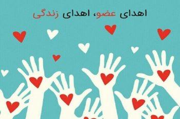 اهدای زندگی به ۳ بیمار نیازمند توسط جوان ۳۵ ساله اندوهجردی در رفسنجان