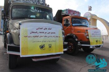 ارسال کمک های مجتمع مس سرچشمه رفسنجان به منطقه زلزله زده سی سخت