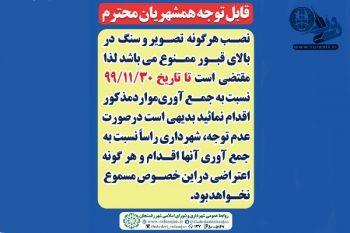 مخدوش کردن سنگ قبر بی احترامی به اموات است/شهرداری تجدیدنظر کند
