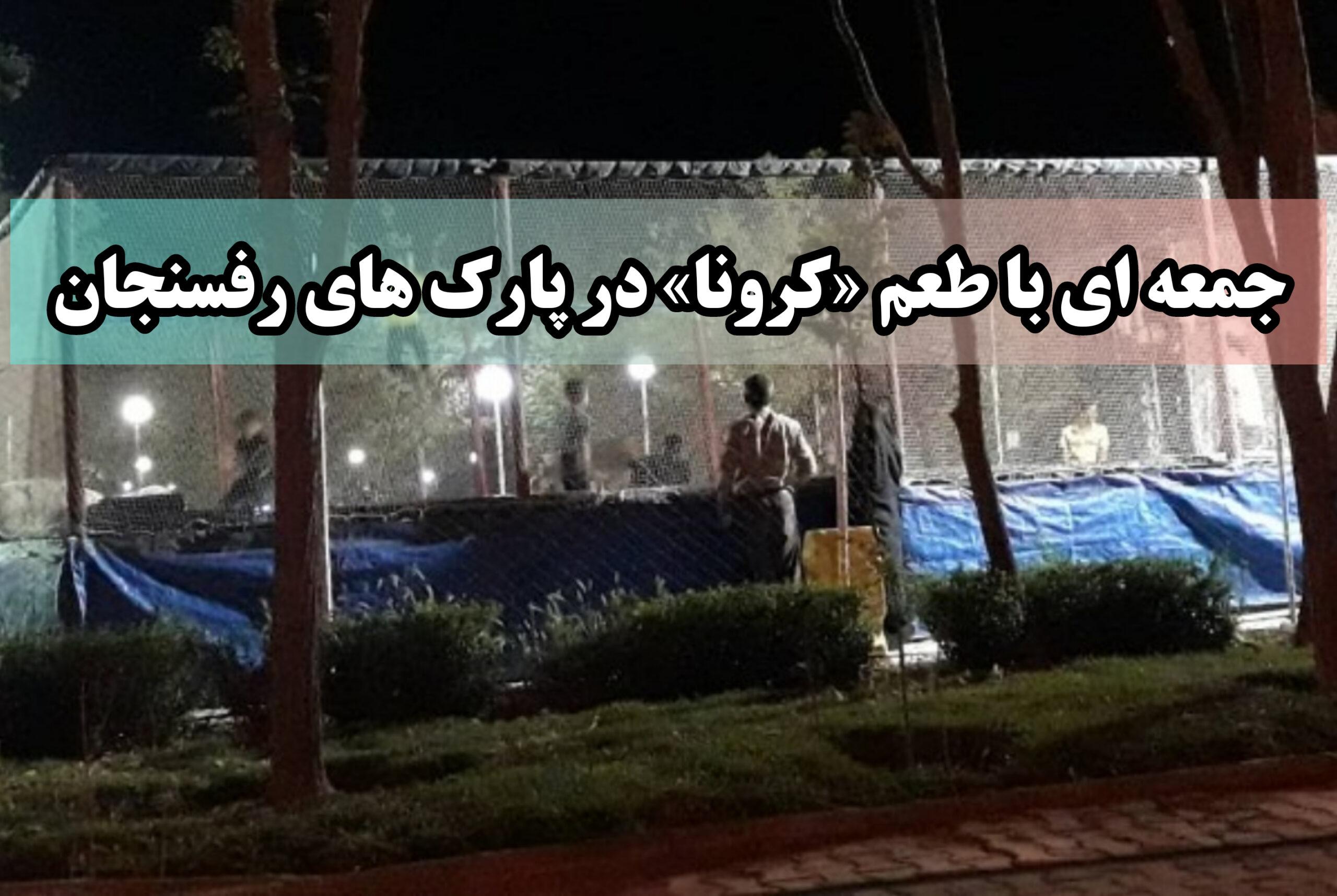 جمعه ای با طعم «کرونا» در پارک های رفسنجان