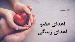 رفسنجان رتبه دوّم کشوری در اهدای عضو را کسب کرد