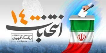 شرکت در انتخابات ادای دین نسبت به «حاج قاسم» است/حضور مردم مشارکت در تعیین سرنوشت کشور است