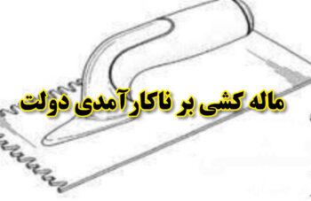 ماله کشی بر ناکارآمدی های دولت در رفسنجان