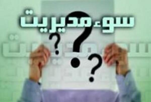 تنزل رتبه مراکز درمانی رفسنجان به علت سوءمدیریت/مدیرانی که در قد و قواره حوزه مسؤولیت خود نیستند!