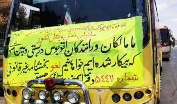 بخشنامه ۵۴۴۱۱ صدای رانندگان اتوبوس رفسنجانی را درآورد