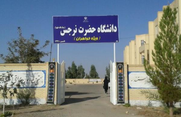 الحاق دانشگاه نرجس به دانشگاه ولیعصر (عج) با دستور وزارت علوم