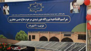 نیروگاه خورشیدی مسجد الزهراء (س) صادق آباد افتتاح شد+تصاویر