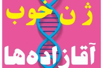 نقل و انتقالات پایانی دولت روحانی در رفسنجان؛از کمبود نیرو در فرمانداری تا انتقال نیروی رسمی وزارت کشور به دانشگاه!